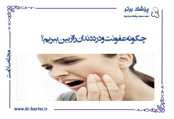 چگونه عفونت و درد دندان را از بین ببریم؟