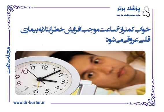 خواب کمتر از ۶ ساعت موجب افزایش خطر ابتلا به بیماری قلبی عروقی میشود